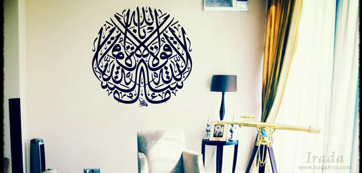 Exclusive Islamic wall decal of the 'Masha'Allah. La Quwwata illa billah