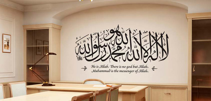 Islamic wall decal of the Shahada