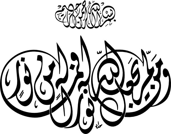 diwani-script.jpg