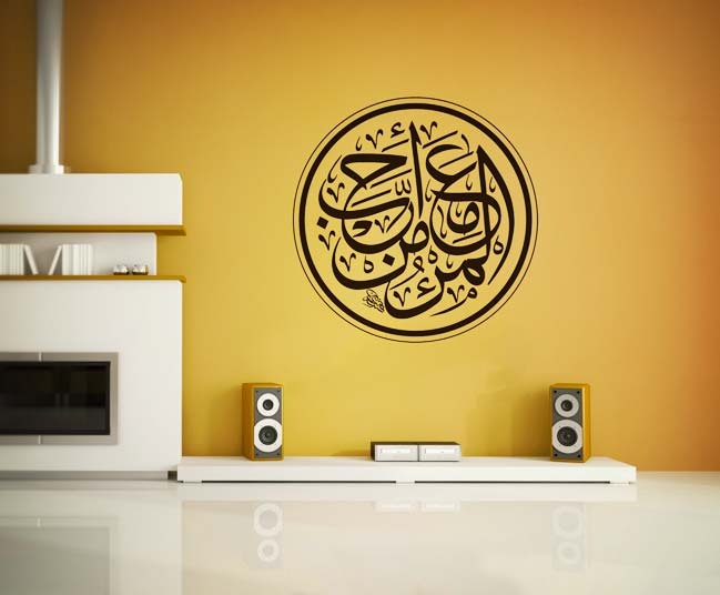 Be With Your Beloved - Islamic Decal