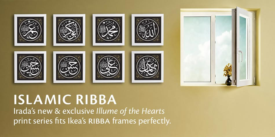 Islamic posters/prints for Ikea frames