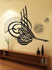 Elegant Al Rahman Tughra Islamic Wall Decal