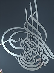 Al-Rahman Tughra (Metal) Islamic steel artwork