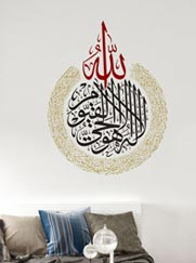 Islamic Decal - Ayat al-Kursi