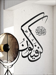 Be And It Is (Kun Fayakun) Islamic wall decal