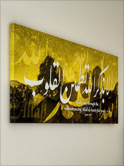 Dhikr Allah (Nastaliq) Islamic canvas artwork