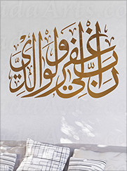 Islamic Wall Hangings islamic wall artirada arts