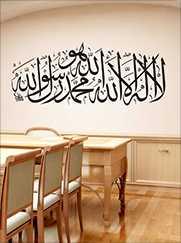 Islamic Art - Shahada [Thuluth Arch]