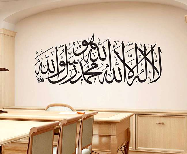 shahada thuluth arch islamic decal - Wall Art Design Decals
