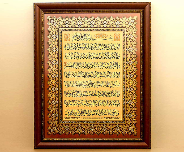 Own this Stunning, Limited-Edition Islamic framed print